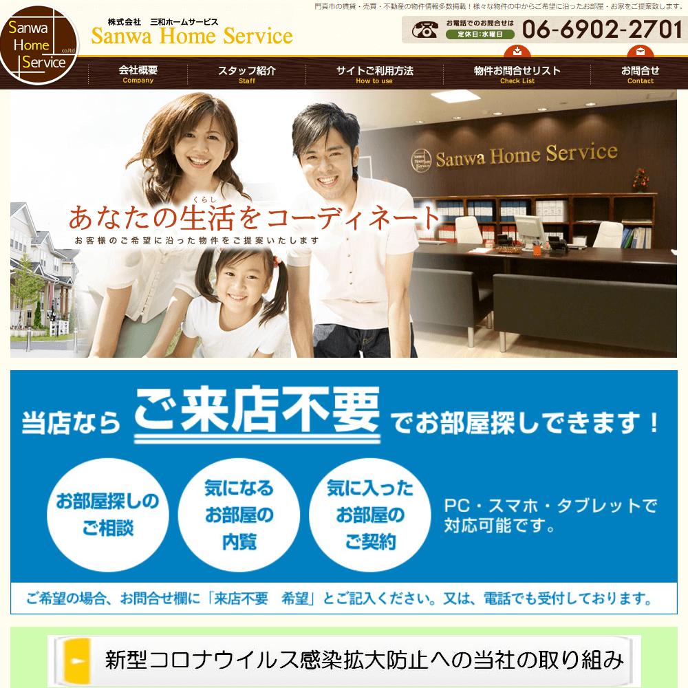 三和ホームサービスの画像