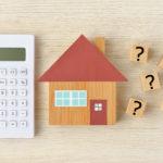 新築一戸建ての仲介手数料はどのくらいとられる?