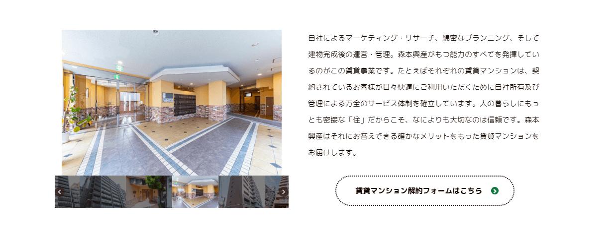 森本興産株式会社の画像5
