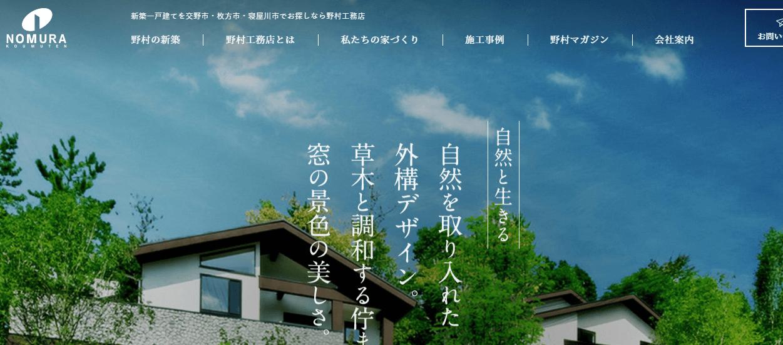 株式会社野村工務店の画像1