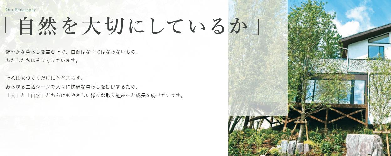 株式会社野村工務店の画像2