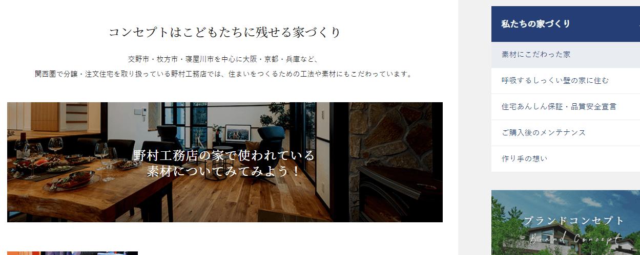 株式会社野村工務店の画像3