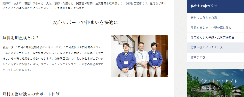 株式会社野村工務店の画像4