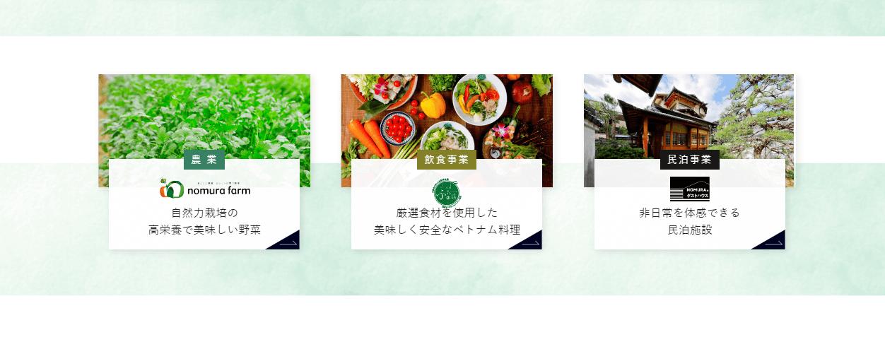 株式会社野村工務店の画像5