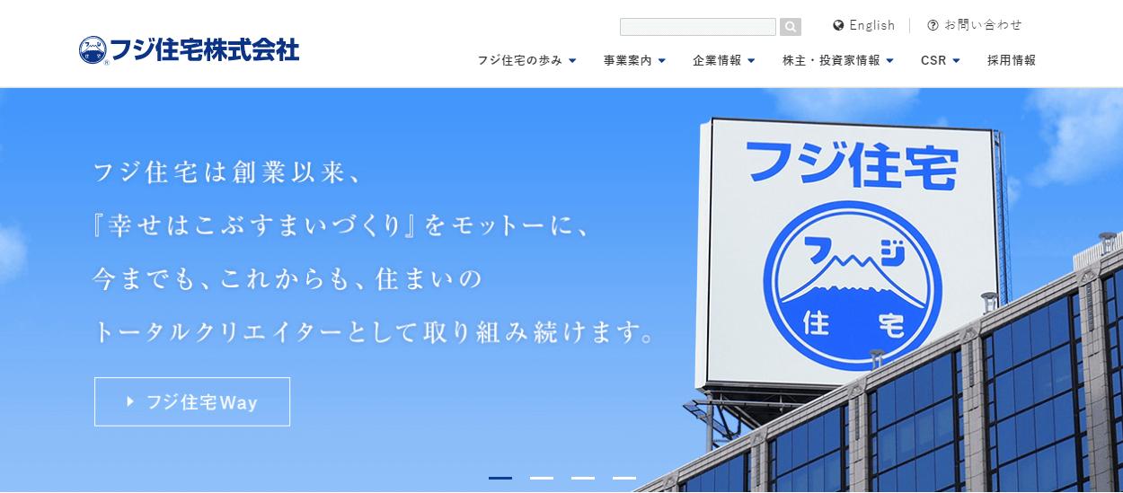 フジ住宅株式会社の画像1