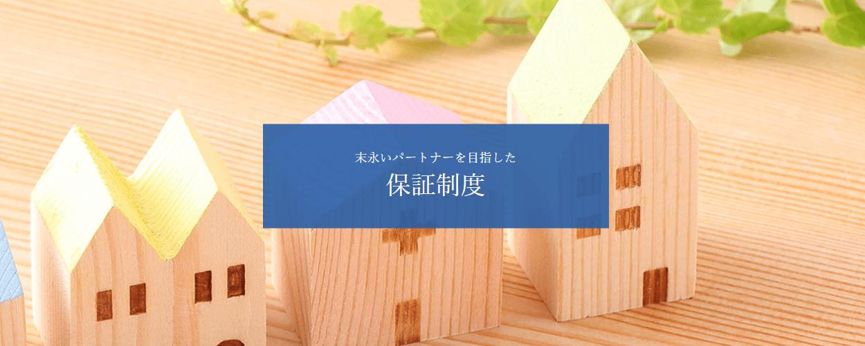 フジ住宅株式会社の画像5