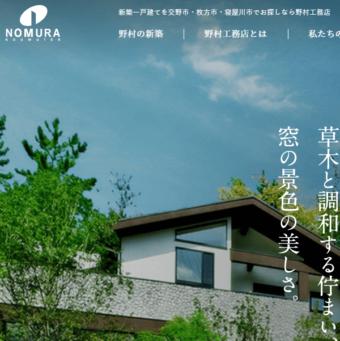 株式会社野村工務店の画像