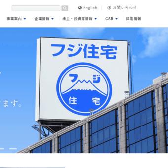 フジ住宅株式会社の画像