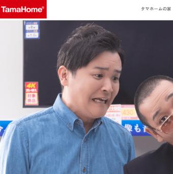 タマホーム株式会社の画像